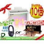 予約受付中♪/設置・送料無料/HP603-WHS(ホワイト)ローランドデジタルピアノ(電子ピアノ)高音質ヘッドフォンorマット/期間限定商品