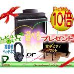 ローランド/電子ピアノ/HP-605-CRS(クラシックローズウッド調仕上)/高音質ヘッドフォンorマットプレゼント/数量限定ハンディモップもプレゼント!