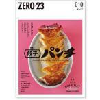 ZERO☆23 Vol.222 10月号[2018] 送料込