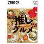 ZERO☆23 Vol.224 12月号[2018] 送料込