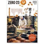 ZERO☆23 Vol.227 3月号[2019] 送料込