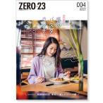 ZERO☆23 Vol.228 4月号[2019] 送料込