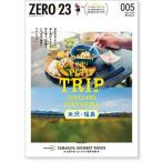 ZERO☆23 Vol.229 5月号[2019] 送料込