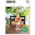 ZERO☆23 Vol.231 7月号[2019] 送料込