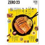ZERO☆23 Vol.232 8月号[2019] 送料込