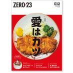 ZERO☆23 Vol.236 12月号[2019] 送料込