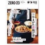 ZERO☆23 Vol.238 2月号[2020] 送料込