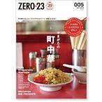 ZERO☆23 Vol.241 5月号[2020] 送料込