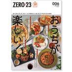 ZERO☆23 Vol.242 6月号[2020] 送料込