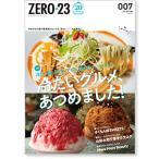ZERO☆23 Vol.243 7月号[2020] 送料込