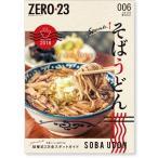 ZERO★23 Vol.218 6月号[2018]  送料込