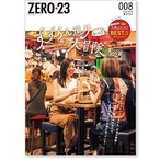 ZERO☆23 Vol.220 8月号[2018] 送料込