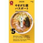 やまがた麺パスポート Vol.5