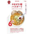 やまがた麺パスポート Vol.6