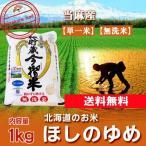 「北海道産米 無洗米 送料無料」 29年産 北海道産米 ほしのゆめ  お米 無洗米 1kg  (当麻米)「無洗米 送料無料 米」