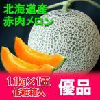北海道 メロン 化粧箱入 1.1kg 1玉(共撰)価格 1080円 北海道産 メロン
