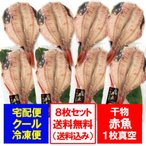 赤魚 干物 あかうお 開き 1枚真空×8枚セット 価格 7416円 干物 ギフト セット 赤魚(あかうお・あかさかな)