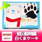 「北海道 旭山動物園 お土産 送料無料」北海道 白くま ケーキ 8個入 価格 942 円「菓子 スイーツ デザート」