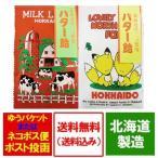 北海道 飴 バター飴 送料無料 北海道産 バター・キツネ 飴 パッケージ1袋・牛 あめ パッケージ1袋 計2個 価格 888円「ポイント 888 クーポン ゾロ目」バターあめ