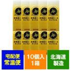 北海道 お土産 お菓子 北海道 ビール キャラメル 18粒入×10個 価格 1620円