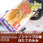 「北海道 帆立 珍味 ホタテ ギフト」 大東食品のほたてみみ(チンミ) 酒の肴に珍味を1袋 133g 価格 1080円