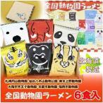 「Yahoo限定商品」「北海道 ラーメン 送料無料」 全国動物園 ラーメン セット 6食入 化粧箱入 価格 2501 円