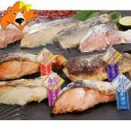 西京漬け/粕漬け 魚 詰め合わせ 送料無料 北海道産 さけ/さば/たら セット 価格 4352円 熟成させた 西京漬 粕漬 魚 つめあわせ