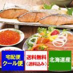 北海道 鮭 日高産 銀聖 シャケ ギフト 送料無料 さけ 切り身・スモークサーモン・いくら醤油漬け セット 価格 6180円 解凍するだけ 簡単調理