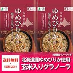グラノーラ 送料無料 玄米 北海道 米 北海道産のゆめぴりかの乾燥 玄米入り グラノーラを 送料無料 グラノーラ 230g×2袋 価格 1950 円
