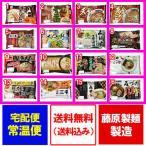 「北海道 生ラーメンセット 送料無料 ギフト」北海道の生ラーメンの選べる生ラーメンセット(16種類からお好きなラーメン5個をお選び下さい)価格 3000 円