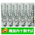 十割 そば 送料無料 蕎麦十割 幌加内 蕎麦 乾麺 白銀の郷 北海道のそば 干しそば 200 g×5束 価格 2980円 幌加内そば ほろかない そば 10割 蕎麦