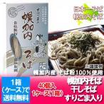 「北海道のそば 幌加内 送料無料」北海道産の蕎麦粉(幌加内そば)を干しそばに 「ごま 蕎麦」(すりごま)化粧箱 そば 40個入1箱(1ケース) 価格 13800円