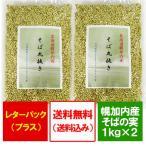 送料無料 蕎麦の実 北海道 幌加内産 そば丸抜き 2kg(1kg×2) 価格 2898円 そばの実