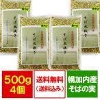 蕎麦の実 北海道 幌加内産 そば丸抜き 2kg(500 g×4) 価格 2898円 そばの実