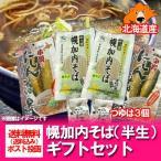 送料無料 幌加内 半生 蕎麦(すりごま入り) 240g×2袋(つゆ・にしん蕎麦の具 セット) 価格 2000 円 ポッキリ 送料無料 化粧箱入 包装あり