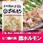 ホルモン 北海道産の豚 ホルモン/ほるもん/ 豚ホルモン もつ鍋の具・もつ煮込みの具 300 g 価格432円