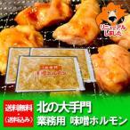 「ホルモン」「加工地 北海道 ホルモン 送料無料 ギフト」 味噌ホルモン 1kg 以上(380g×3) 北海道加工のほるもん 焼肉 みそ ホルモン 「業務用 ホルモン 1kg」