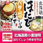 「北海道 ホタテ 送料無料 生麺」北海道産小麦粉 北海道産ほたて エキス ほたて まぜそば(2人前)価格 628円 ほたて バター風味 しょうゆ まぜそばを送料無料で