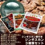 ジンギスカン セット ギフト ( ジンギスカン 鍋付) 価格 6000 円(ジンギスカン マトンロース・ラム肉・ラム肩ロース 各1袋)