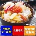 「送料無料 海鮮丼 ギフト」 7種の彩り 海鮮丼 「海鮮丼セット」 を送料無料で 価格 4900 円