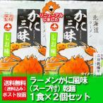 北海道 かに/蟹/カニ ラーメン 塩/しおを送料無料で