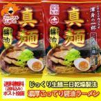 インスタントラーメン 袋麺 ラーメン 送料無料 乾麺