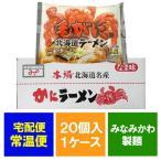 かに ラーメン 毛ガニ ラーメン 味噌 ラーメン 乾麺 20個入 1ケース(1箱) ラーメン スープ 付 価格 5400円 北海道のかにラーメン