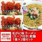 「北海道 ラーメン 送料無料」 毛がに味みそラーメン 2個セット スープ付 (かに味乾燥麺)北海道のラーメン 「送料無料 ポスト投函 ラーメン」