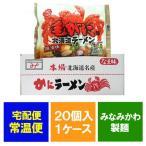 毛ガニ 北海道 ラーメン ギフト つらら 毛がに 味 醤油 ラーメン 乾麺 20個入 1ケース(1箱) ラーメン スープ 付 価格 5400円 北海道のラーメン