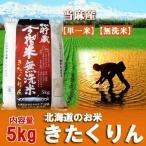 「北海道米 無洗米 米」令和元年産 米 北海道産米 きたくりん米 北海道当麻産米 籾貯蔵 今摺米 きたくりん 米 5kg 価格 2100円 無洗米 5kg