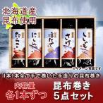 「北海道 昆布巻き ギフト」 たらこ・鰊・帆立・鮭・ししゃもの昆布巻き5点セット 価格 3780円