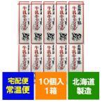 北海道 お土産 キャラメル お菓子 北海道 牛乳 キャラメル 18粒入×10個 価格 1620円 北海道 牛乳キャラメル ぎゅうにゅう