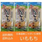 餅 北海道 もち 送料無料 じゃがいも 使用 いももち 1袋(3個入)×3 価格 1350円 ポイント消化 送料無料 お餅 メール便 団子