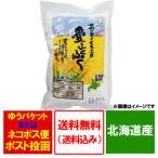 北海道米 風の子もち米 送料無料 もち米 1kg(もち米 1キロ) 単一原料米 価格 888円 北海道産米 もちごめ 令和2年産 餅米 かぜのこ